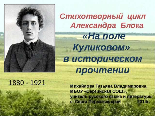 Стихотворный цикл Александра Блока «На поле Куликовом» в историческом прочтен...