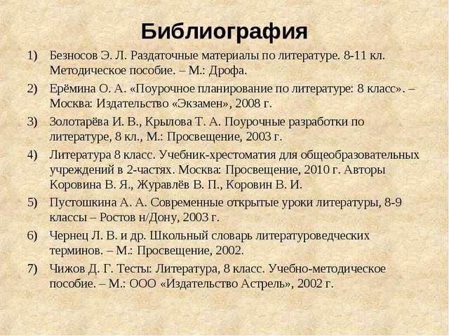 Библиография Безносов Э. Л. Раздаточные материалы по литературе. 8-11 кл. Ме...