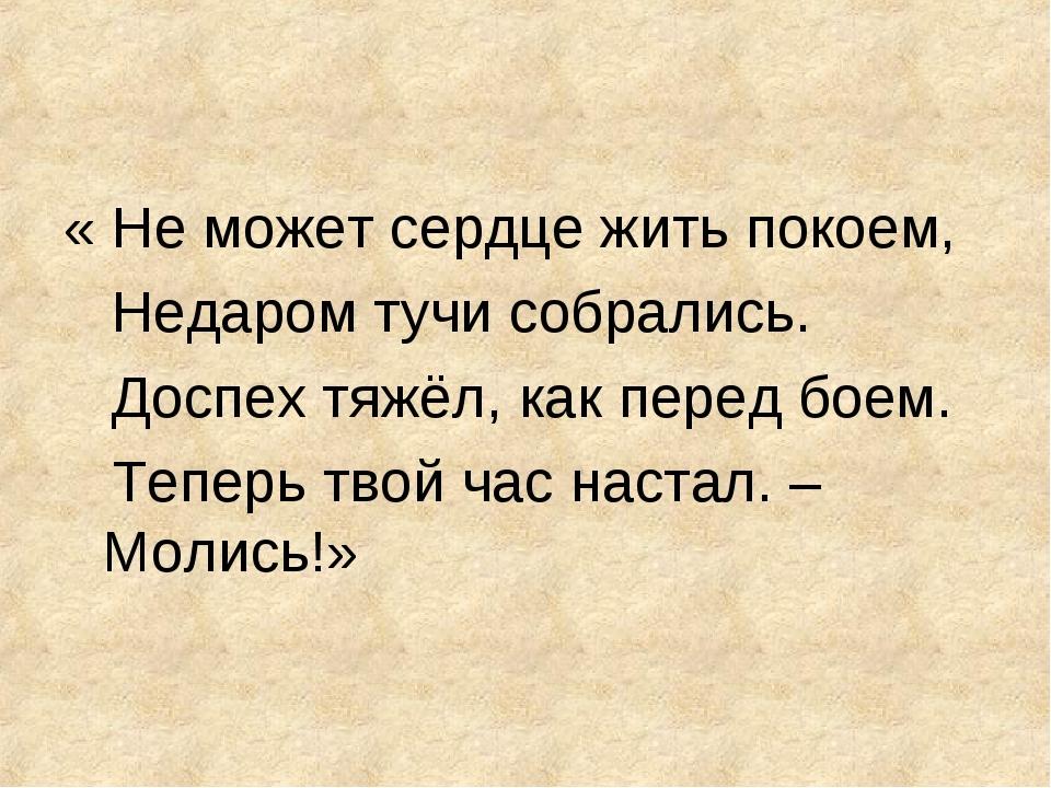 « Не может сердце жить покоем, Недаром тучи собрались. Доспех тяжёл, как пере...