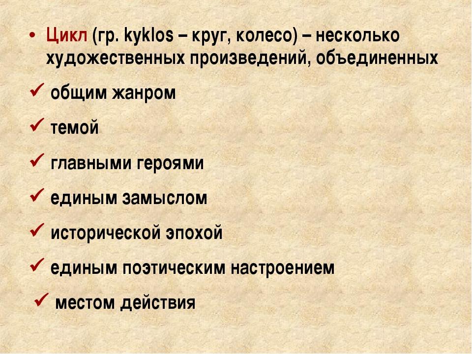 Цикл (гр. kyklos – круг, колесо) – несколько художественных произведений, объ...