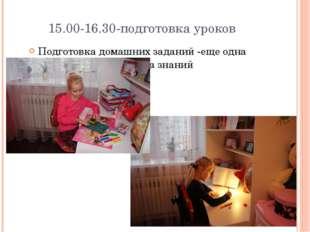 15.00-16.30-подготовка уроков Подготовка домашних заданий -еще одна кузн