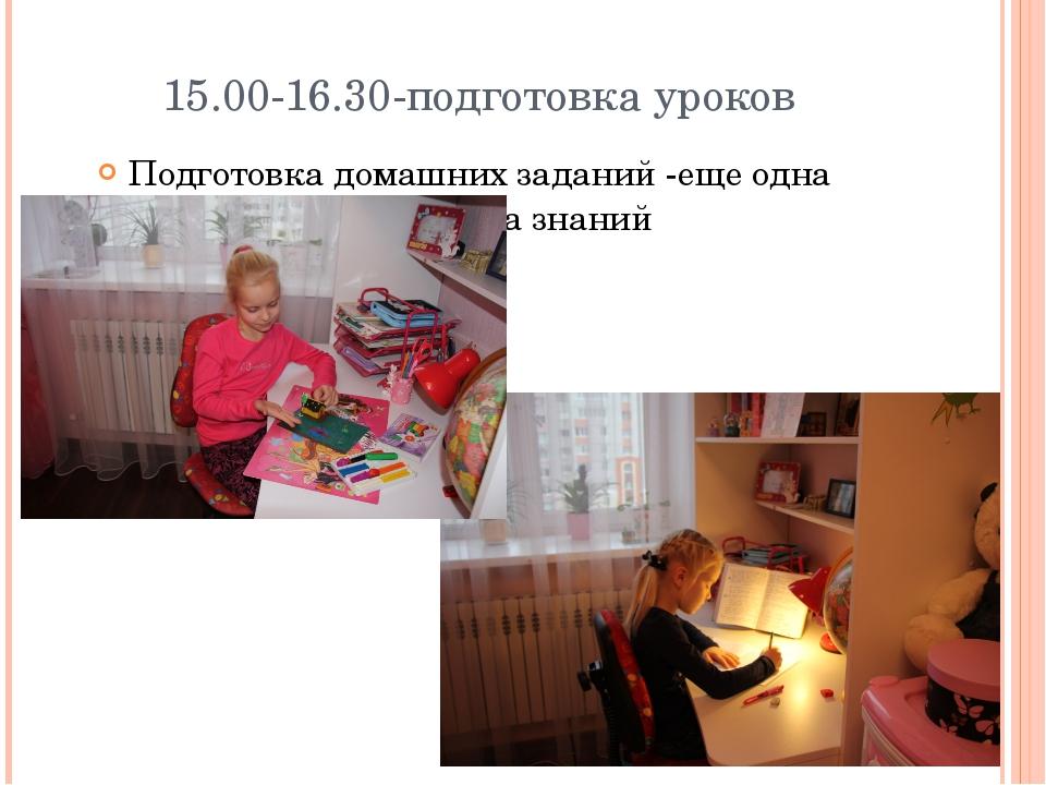 15.00-16.30-подготовка уроков Подготовка домашних заданий -еще одна кузн...