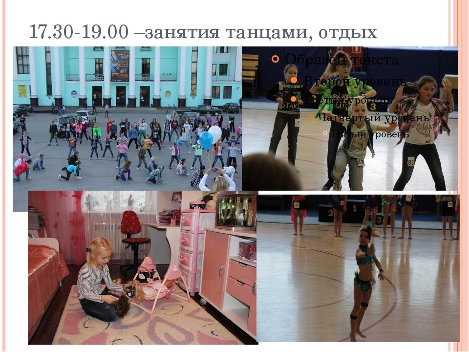 17.30-19.00 –занятия танцами, отдых
