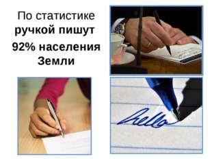 По статистике ручкой пишут 92% населения Земли