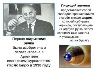 Перваяшариковая ручка была изобретена и запатентована в Аргентине венгерски