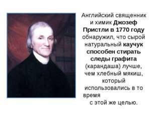 Английский священник и химик Джозеф Пристли в 1770 году обнаружил, что сырой