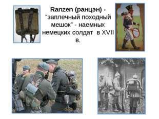 """Ranzen (ранцэн) - """"заплечный походный мешок"""" - наемных немецких солдат в XVII"""