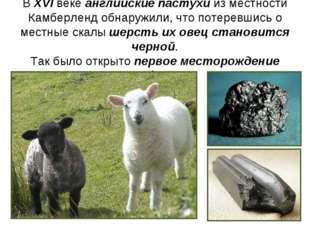 В XVI веке английские пастухи из местности Камберленд обнаружили, что потерев