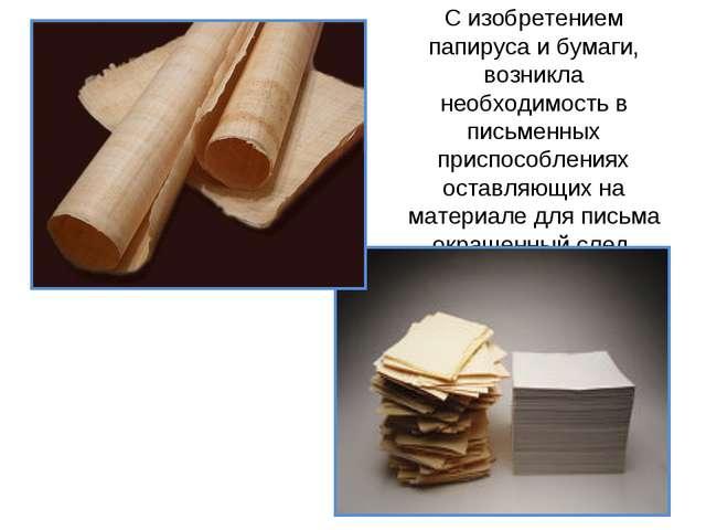 С изобретением папируса и бумаги, возникла необходимость в письменных приспос...