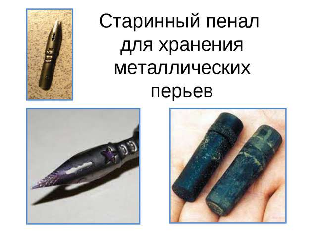 Старинный пенал для хранения металлических перьев