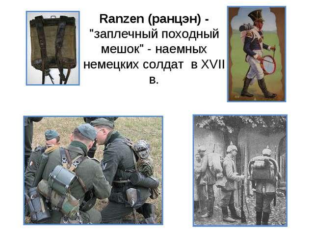 """Ranzen (ранцэн) - """"заплечный походный мешок"""" - наемных немецких солдат в XVII..."""