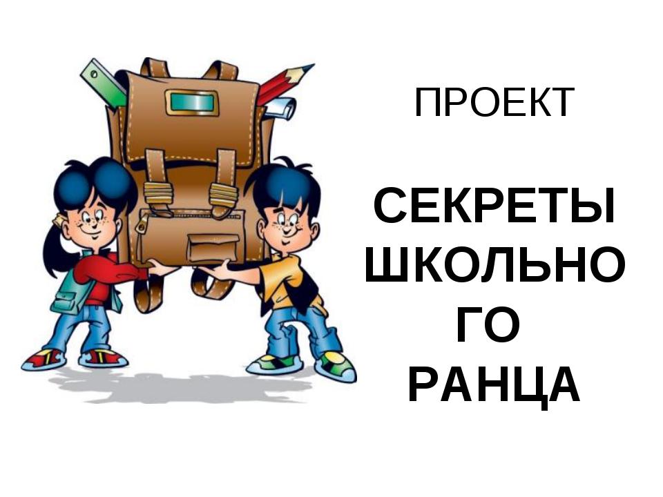 ПРОЕКТ СЕКРЕТЫ ШКОЛЬНОГО РАНЦА