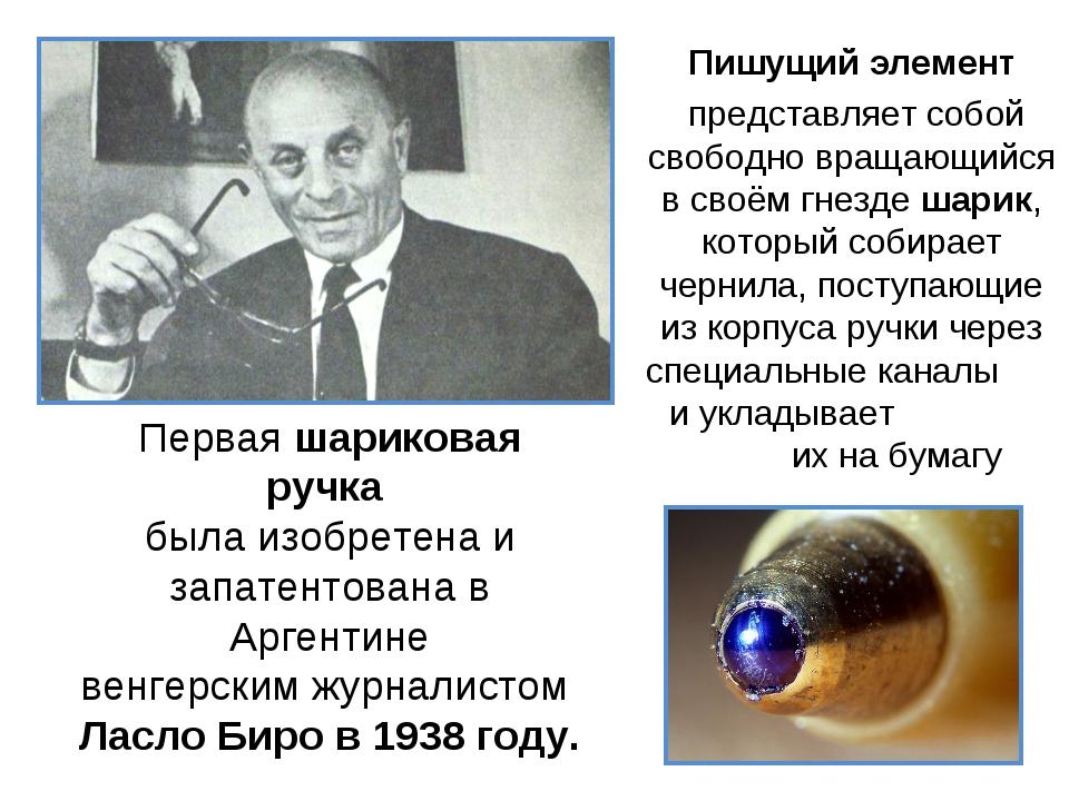 Перваяшариковая ручка была изобретена и запатентована в Аргентине венгерски...