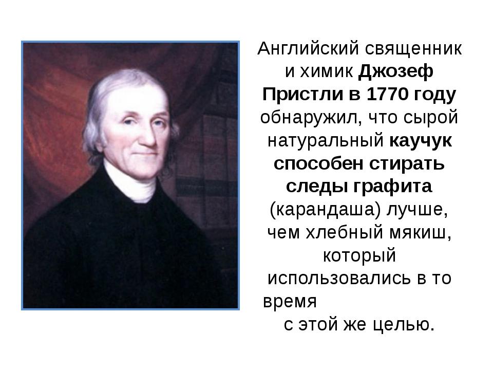 Английский священник и химик Джозеф Пристли в 1770 году обнаружил, что сырой...