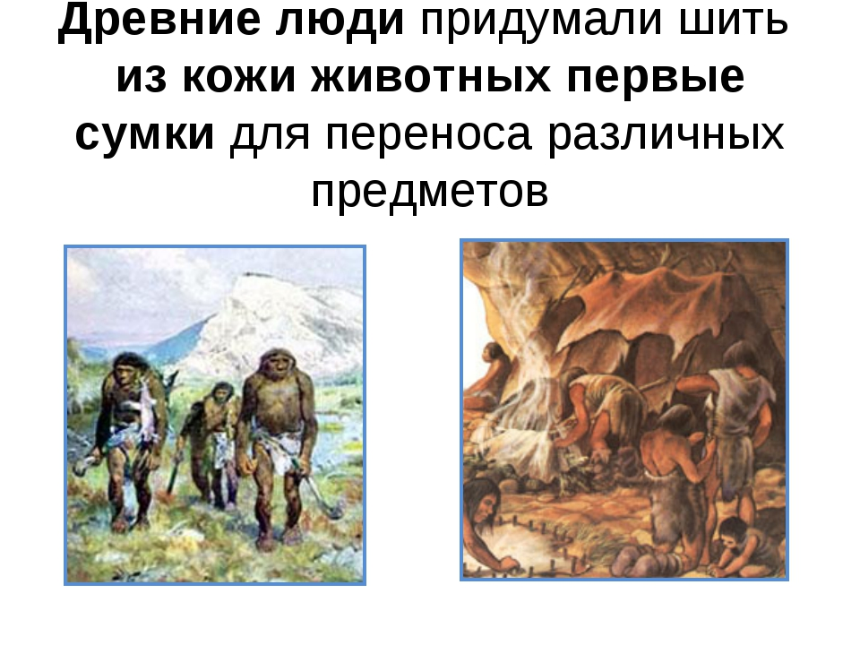 Древние люди придумали шить из кожи животных первые сумки для переноса различ...