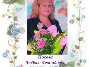 Носова Любовь Леонидовна, классный руководитель МБОУ «Средняя общеобразовате