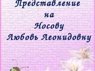 Представление на Носову Любовь Леонидовну