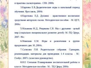 Использованная литература: В. Воронов Технология воспитания: пособие для пре