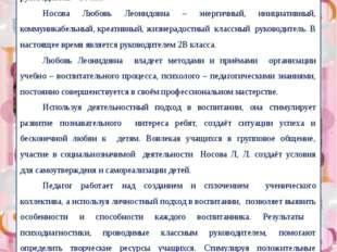 Носова Любовь Леонидовна 1966 года рождения, русская, образование высшее, ок