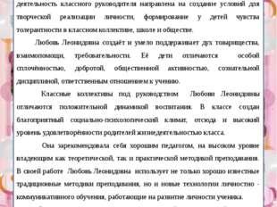 Носова Любовь Леонидовна работает над методической темой: «Формирование спос