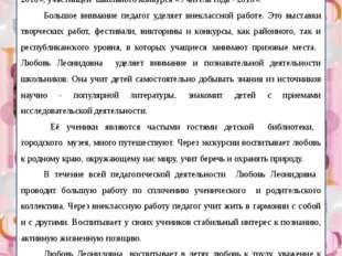 Является лауреатом I степени всероссийского открытого конкурса «Педагогическ