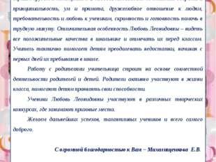 В нашей школе Носова Любовь Леонидовна работает 26 лет. За ее плечами большо