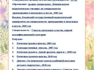 Ф.И.О.: Носова Любовь Леонидовна Дата рождения: 3 марта 1966 года Стаж работ