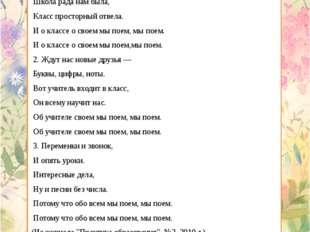 ПЕСНЯ О ШКОЛЕ Музыка Д. Кабалевского. Слова В. Викторова 1. Мы в счастливый,