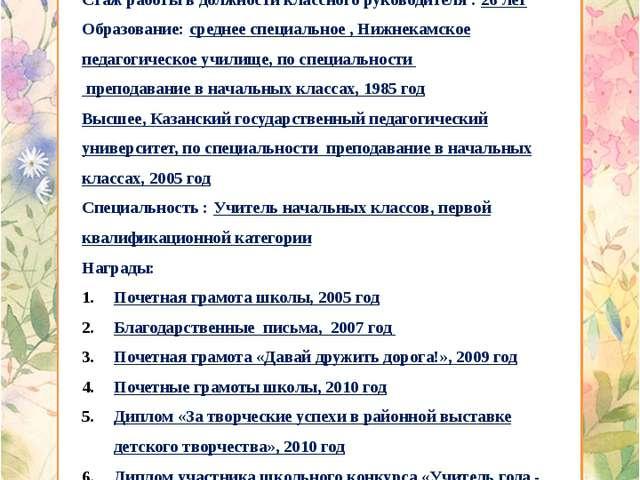 Ф.И.О.: Носова Любовь Леонидовна Дата рождения: 3 марта 1966 года Стаж работ...