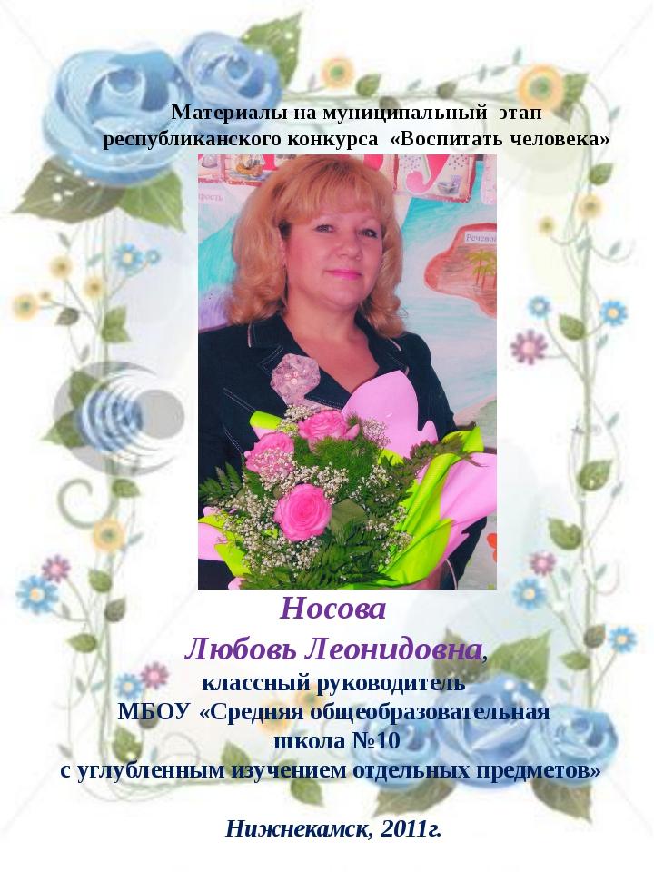 Носова Любовь Леонидовна, классный руководитель МБОУ «Средняя общеобразовате...