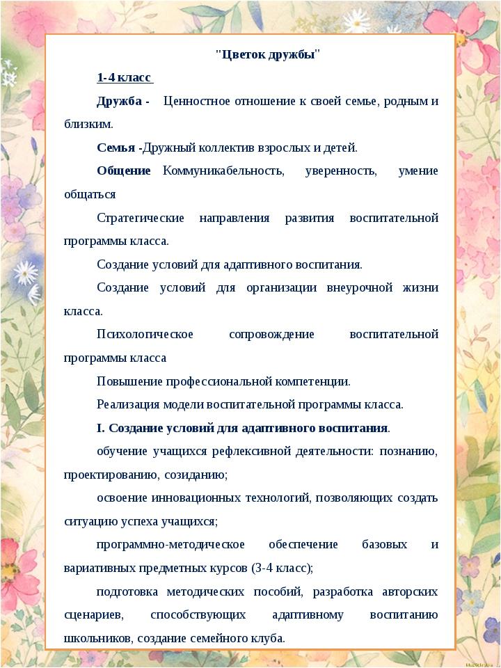 """""""Цветок дружбы"""" 1-4 класс Дружба -Ценностное отношение к своей семье, родны..."""