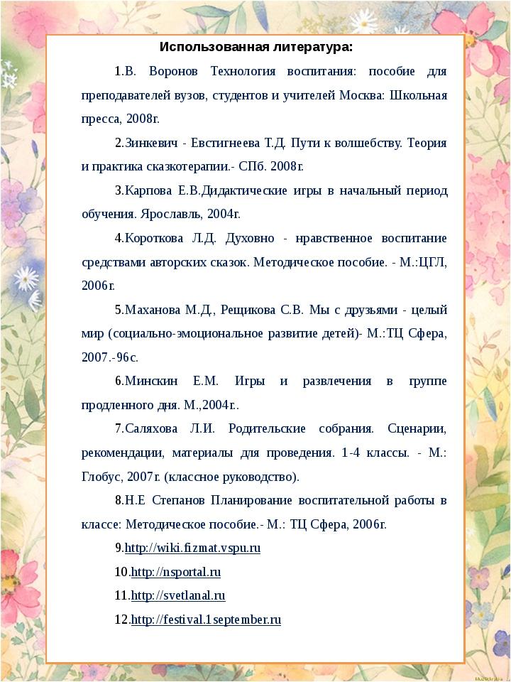 Использованная литература: В. Воронов Технология воспитания: пособие для пре...