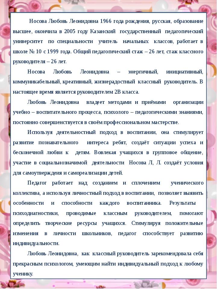 Носова Любовь Леонидовна 1966 года рождения, русская, образование высшее, ок...