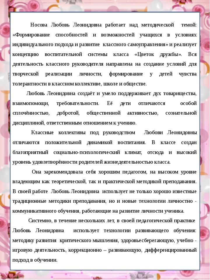 Носова Любовь Леонидовна работает над методической темой: «Формирование спос...