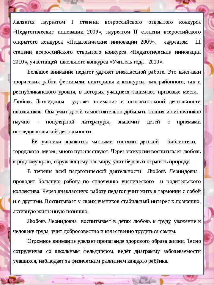 Является лауреатом I степени всероссийского открытого конкурса «Педагогическ...