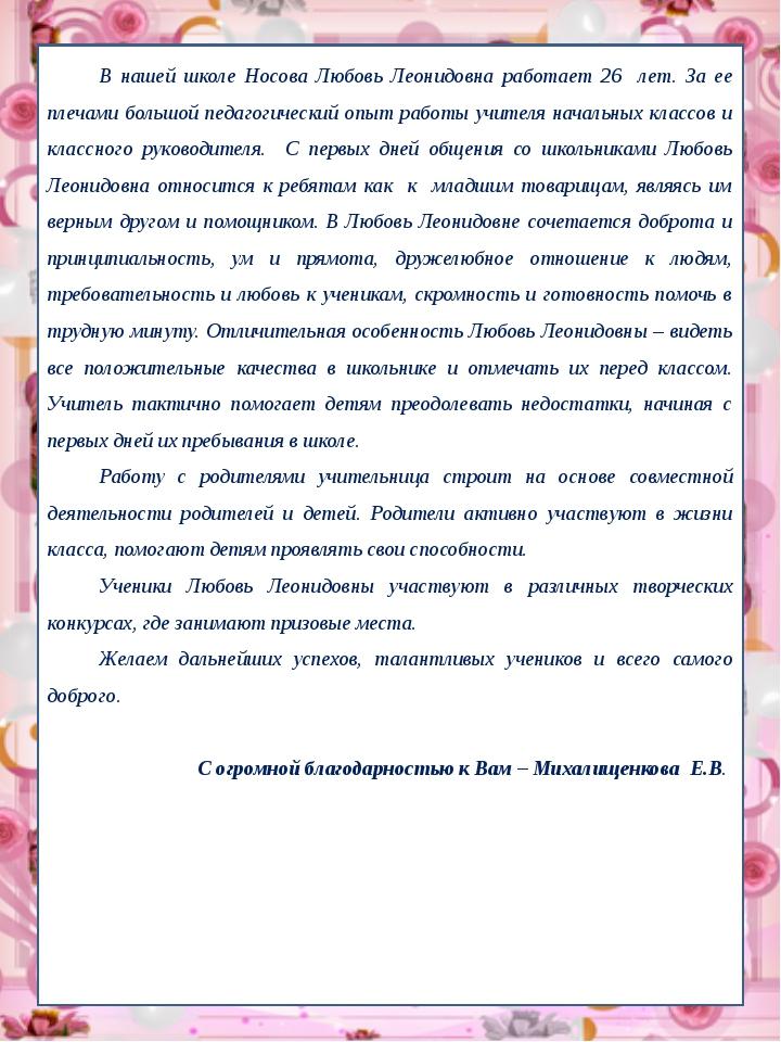 В нашей школе Носова Любовь Леонидовна работает 26 лет. За ее плечами большо...