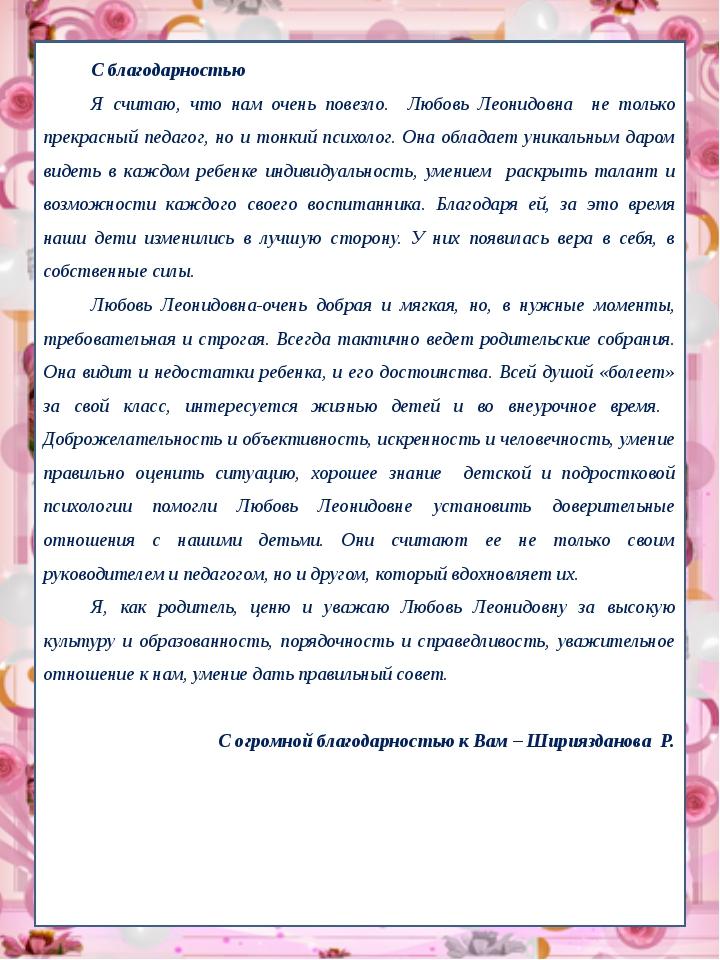 С благодарностью Я считаю, что нам очень повезло. Любовь Леонидовна не тольк...