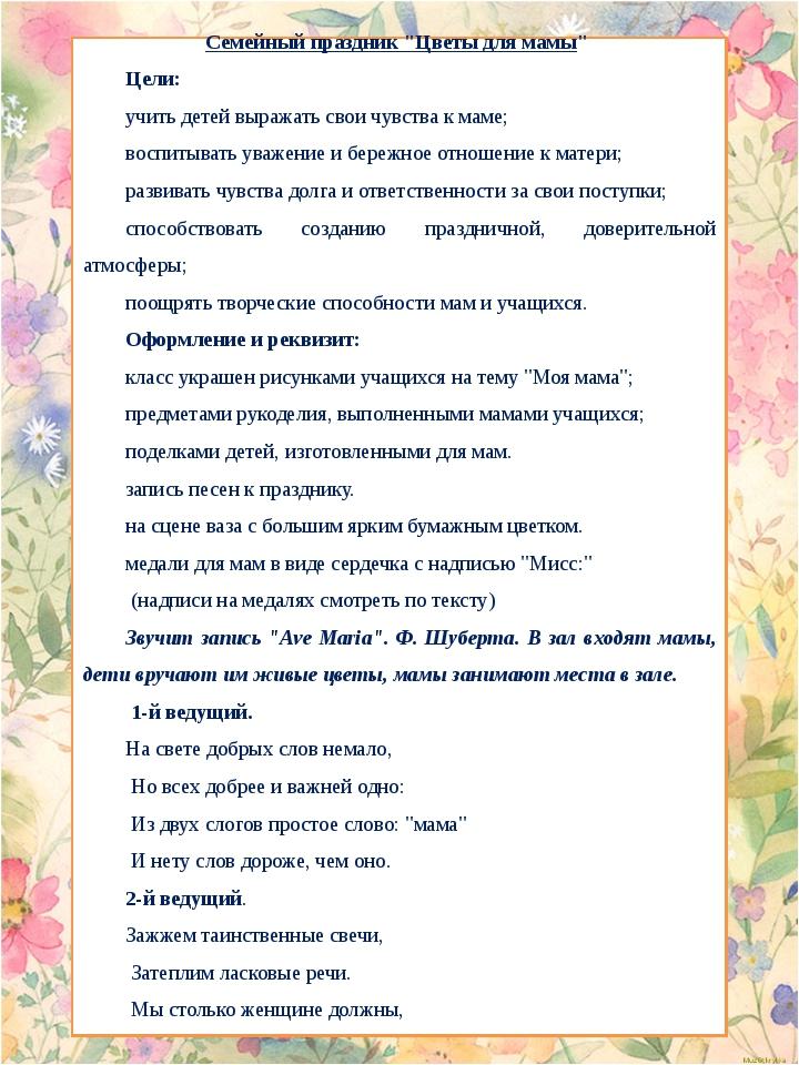 """Семейный праздник """"Цветы для мамы"""" Цели: учить детей выражать свои чувства к..."""