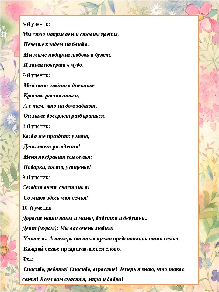 6-й ученик: Мы стол накрываем и ставим цветы, Печенье кладем на блюдо. Мы мам...