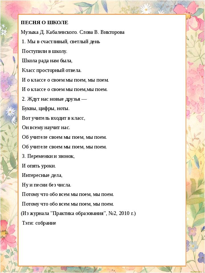 ПЕСНЯ О ШКОЛЕ Музыка Д. Кабалевского. Слова В. Викторова 1. Мы в счастливый,...