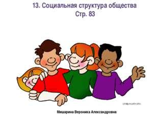 13. Социальная структура общества Стр. 83 Мишарина Вероника Александровна