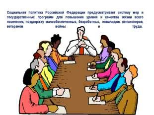 Социальная политика Российской Федерации предусматривает систему мер и госуда