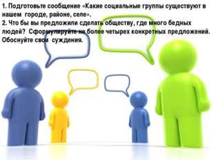 1. Подготовьте сообщение «Какие социальные группы существуют в нашем городе,