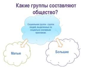 Какие группы составляют общество? Социальная группа- группа людей, выделенн