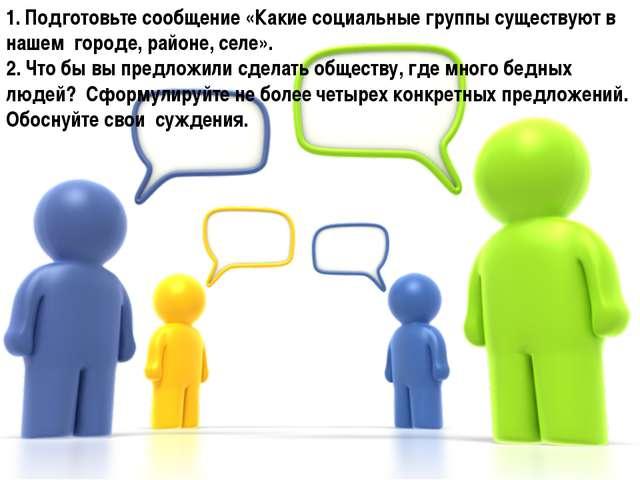 1. Подготовьте сообщение «Какие социальные группы существуют в нашем городе,...
