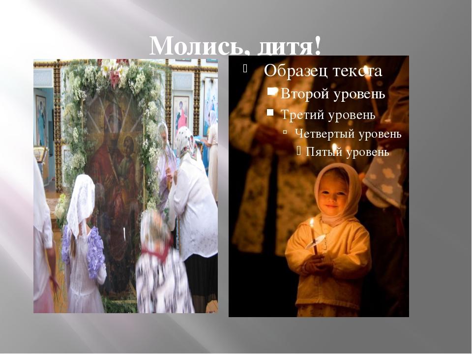 Молись, дитя!