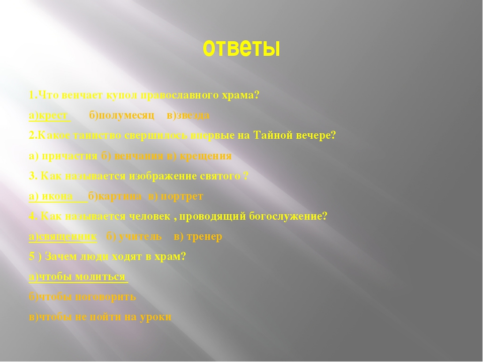 ответы 1.Что венчает купол православного храма? а)крест б)полумесяц в)звезда...