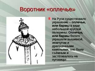 Воротник «оплечье» На Руси существовало украшение – оплечье, или бармы в виде