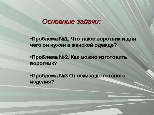 Основные задачи: Проблема №1. Что такое воротник и для чего он нужен в женско...