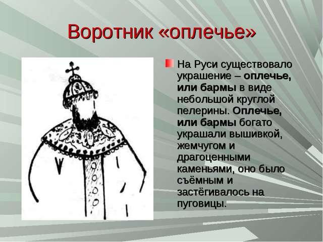 Воротник «оплечье» На Руси существовало украшение – оплечье, или бармы в виде...
